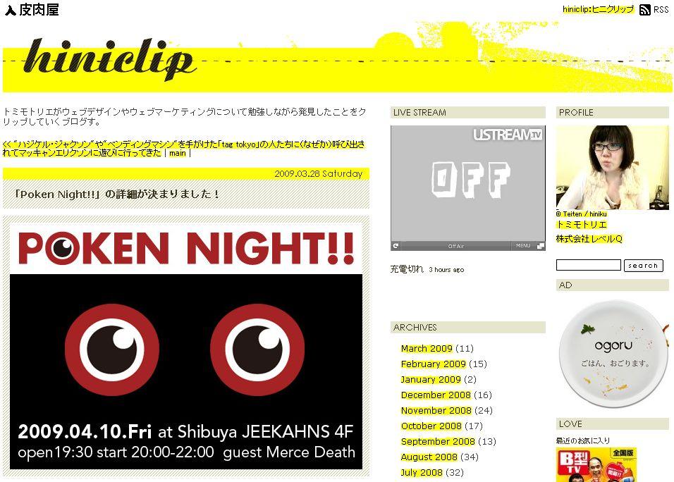 http://hakoda.jp/blog/2009/03/29/WS000117.JPG
